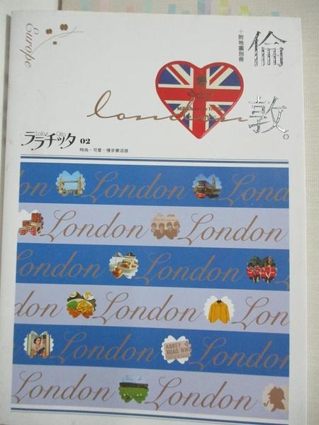 【書寶二手書T8/旅遊_GN9】倫敦:叩叩世界系列2_JTB Publishing, Inc.,  賴惠鈴