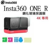 名揚數位 Insta360 ONE R 4K 專用鋼化玻璃保護膜 1片鏡頭保護貼+1片螢幕保護貼*9H高硬度鋼化