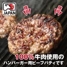 【免運直送】和牛漢堡排【多汁厚切】8片組...