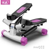 踏步機女家用靜音機健身器材小型多功能踩踏機運動腳踏機   (pink Q 時尚女裝)