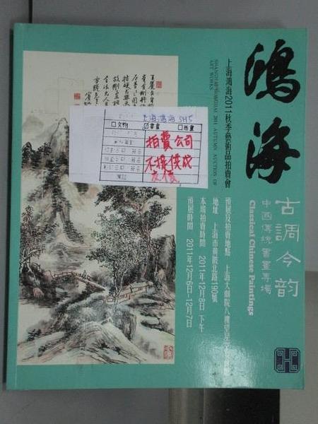 【書寶二手書T6/收藏_FOE】上海鴻海2011秋季藝術品拍賣會_古調今韵_12/8