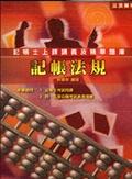 二手書博民逛書店 《記帳士-記帳法規》 R2Y ISBN:9867452194│柯憲榮