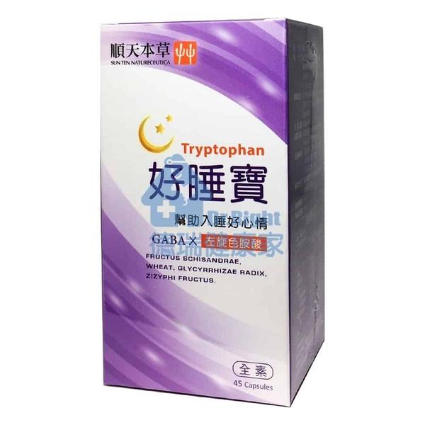 順天草本 好睡寶 GABAx色胺酸 45顆/盒◆德瑞健康家◆