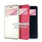 超薄 MIUI 紅米Note5 *5.99吋 手機 皮套 視窗皮套 開窗 翻蓋側掀 插卡 軟殼 支架 手機殼