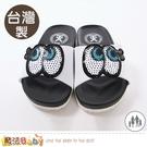 兒童拖鞋 台灣製手工製親子拖鞋 兒童款 ...