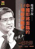 (二手書)郎咸平說中國即將面臨的14場經濟戰爭