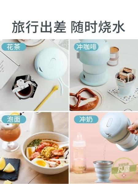 電熱水杯 可折疊式電熱水壺旅行便攜式旅游壓縮燒水壺家用小型容量迷你