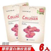 【超值組-6入】韓國 S+Miracle-膠原蛋白撫紋面膜Collagen