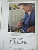【書寶二手書T1/勵志_HHO】料理研究家的餐桌生活學:日本國民料理天后的70則料理基本╳選物提