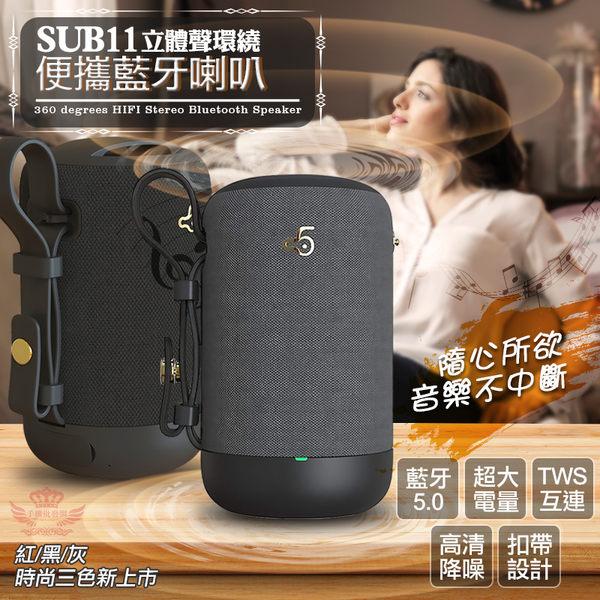 ☆手機批發網☆【SUB-11便攜360度立體聲藍牙5.0喇叭】藍牙5.0,環繞立體聲,