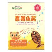 Naturewise納強衛士 - 寶寶魚鬆 5gx10包/盒 (100%純鮭魚)