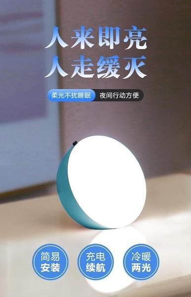 智能人體感應小夜燈led過道家用充電式自動聲控光控樓道走廊壁燈 印巷家居