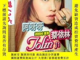 二手書博民逛書店罕見阿呀呀2004年夏季蔡依林上海演唱會.宣傳冊...Y3699