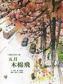 (二手書)五月木棉飛:福爾摩莎自然繪本