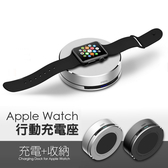 Apple watch 金屬充電底座 蘋果手錶行動充 充電支架 收納器 鋁合金