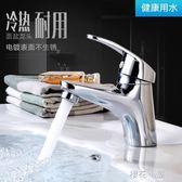 兩個衛生間洗臉盆水龍頭冷熱全銅單孔台盆雙冷熱洗手面盆龍頭『櫻花小屋』