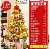 24小時現 貨聖誕裝飾品聖誕節禮物聖誕節裝飾聖誕樹套餐1.8米家用聖誕樹 現貨