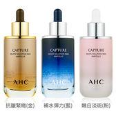 韓國 AHC 駐顏安瓶精華 50ml【新高橋藥妝】3款可選