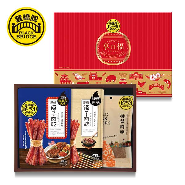 【免運】享口福美式風味免運禮盒,限時特惠免運價529 (網路限定包裝)