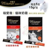 *KING WANG*德國 Miamor《喵愛我 奶霜-幼貓營養奶霜 | 起司營養奶霜》每盒5支(15g/支) 二種口味