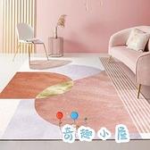 地毯臥室客廳茶幾床邊沙發地墊大面積家用【奇趣小屋】