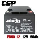 【CSP】EB50-12 銀合金膠體電池12V50Ah 電動機車 電動自行車 代步車 輔助車 電池更換 電池DIY