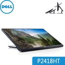 【免運費】DELL 戴爾 P2418HT 24型 IPS面板 觸控 顯示器/ 原廠3年保 含優質面板保