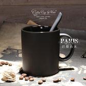 馬克杯-歐式高檔陶瓷黑色啞光大容量馬克杯 創意簡約磨砂咖啡杯帶勺水杯 巴黎春天