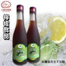 大樹張媽媽-檸檬酵醋600cc...