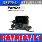 (送16G) 愛國者 F1 雙鏡頭 GPS 機車行車記錄器 /高畫質 / 防水 另售 MIO M550 M555 S1 【摩利亞 】