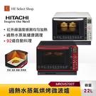 HITACHI日立 22L過熱水蒸氣烘烤微波爐 MROVS700T 加熱感測 健康調理