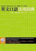 (二手書)英文口語活用詞典(1MP3)