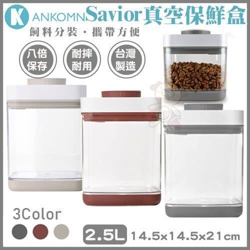 *KING WANG*ANKOMN《SAVIOR真空保鮮盒-2.5L》三色可選 密封保鮮盒 飼料桶