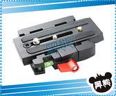 黑熊館 P200 通用型 快拆板 快裝板 底座 板夾 快裝器 1/4 3/8 適用