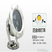 LED水底燈噴泉燈水下燈水池燈魚池燈12V24V防水射燈變色七彩射 【快速出貨】