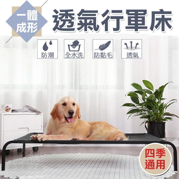 L號【整套床組】 一體成形透氣行軍床 行軍床 飛行床 透氣床 寵物行軍床 透氣床 彈跳床 寵物睡窩