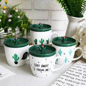 創意仙人掌陶瓷帶蓋馬克杯可愛咖啡杯小清新早餐杯學生牛奶杯子