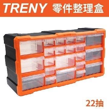 [家事達] TRENY-3062-9  22抽零件整理盒 零件整理盒 零件收納盒 可掛牆 螺絲盒 文具盒 材料盒