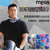 【MEGA COOHT】 四季魔術頭巾