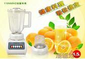 110V果汁機榨汁機電動果汁機料理機「潮咖地帶」