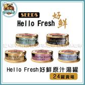 寵物FUN城市│Hello Fresh 好鮮原汁湯罐50g【24罐賣場】貓罐 湯罐 貓咪罐頭
