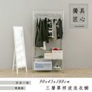 收納架/ 置物架/ 波浪架  90x45x180cm單桿三層衣櫥架_電鍍銀  dayneeds