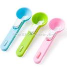 【超取299免運】夏日必備可彈式冰淇淋勺 挖球器 雪糕勺 水果挖球勺