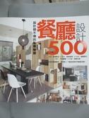 【書寶二手書T4/設計_XGX】設計師不傳的私房秘技 餐廳設計500_漂亮家居編輯部