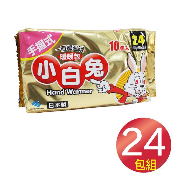【醫康生活家】小白兔暖暖包(手握式) 24H 10入/包 (24包/箱) 現貨供應