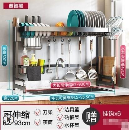 廚房不銹鋼水槽置物架碗碟架刀架瀝水架廚房收納架碗筷濾水架/黑色可伸縮62-93cm 有掛件