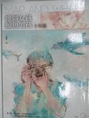 【書寶二手書T1/一般小說_C33】地圖女孩.鯨魚男孩:十年後_王淑芬