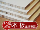 【空間特工】木心板 夾板 合板 手工藝 櫥櫃 實木木材 木板 板子 木板出清專區