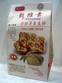 膳體家~穀維素米胚芽養生餅300公克/包