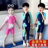 女童泳衣兒童泳衣男童女童連體中大童小童長短袖沙灘防曬男孩寶寶可愛泳衣 快速出貨